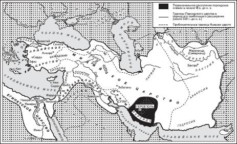 Держава Ахеменидов в VI–V вв. до н. э.