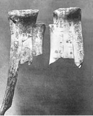 Гадательные кости [Из Аньяна]